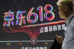 开放赋能:解读京东618背后的产业互联网棋局