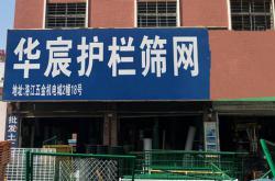 华宸丝网打造泉州护栏网领域优质品牌