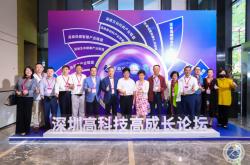"""匠心、专心、用心、细心——2020""""深圳高科技高成长论坛"""""""