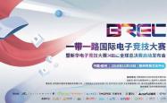 文化丝路上的热血电竞 XEC2018全球总决赛12月底开赛